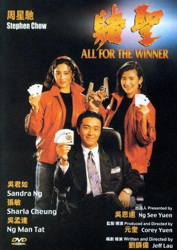 Все за победителя (1990)