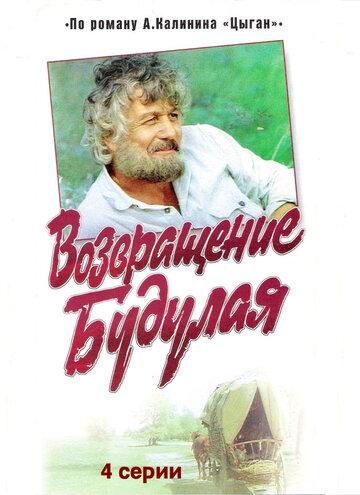 Возвращение Будулая (1986)