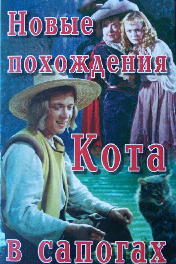 Фильмы Новые похождения Кота в сапогах смотреть онлайн