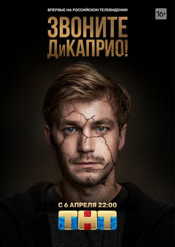 Звоните ДиКаприо! (сериал) (2018)