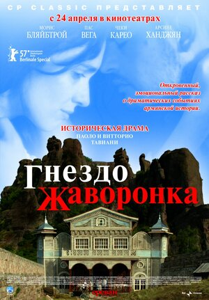 Гнездо жаворонка (2007)