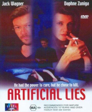 Искусственная ложь (2000)