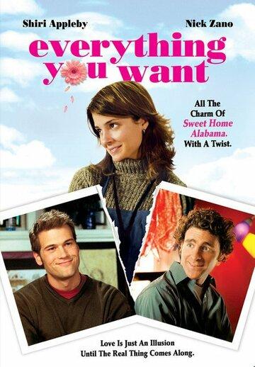 Все, что ты хочешь (2005)