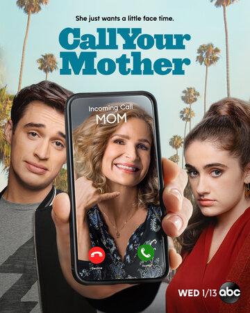Постер к сериалу Позвоните маме (2021)