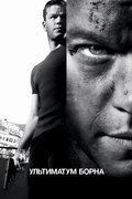Ультиматум Борна (The Bourne Ultimatum)