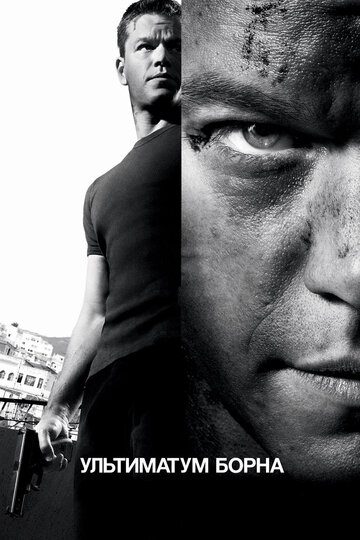 ���������� ����� (The Bourne Ultimatum)