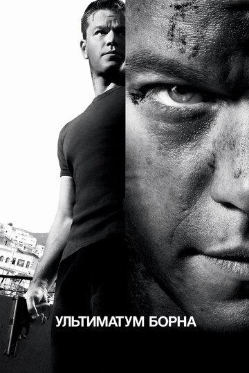 Ультиматум Борна (2007) полный фильм онлайн