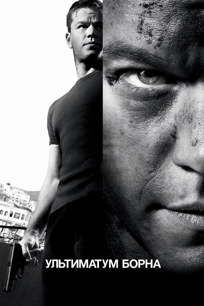 Ультиматум Борна / The Bourne Ultimatum (2007) Blu-ray