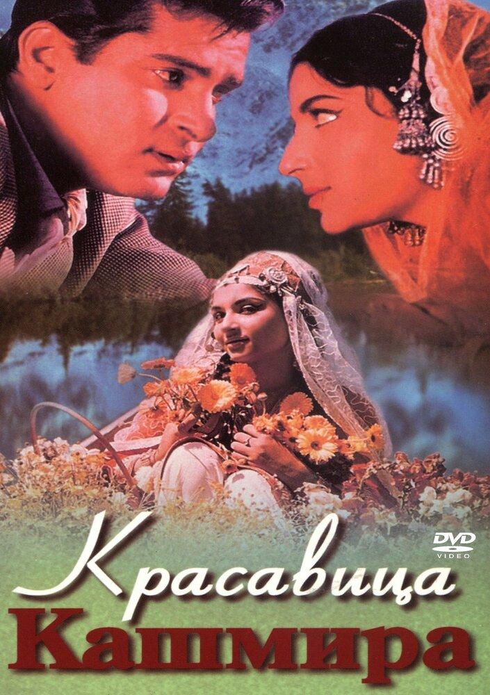 Красавица Кашмира
