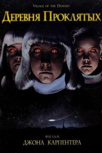 Фильм про детей инопланетян с белыми волосами