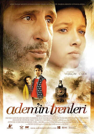 Поезда Адама (2007)