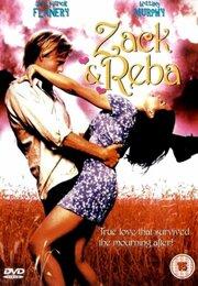 Смотреть онлайн Зак и Реба