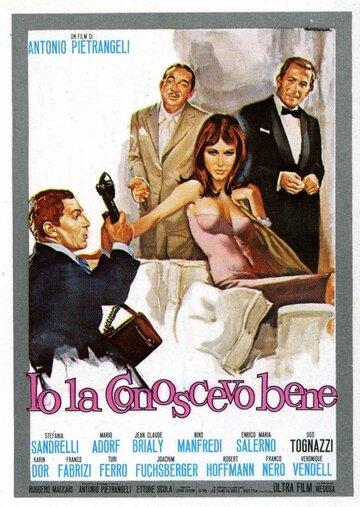 Я ее хорошо знал (1965)