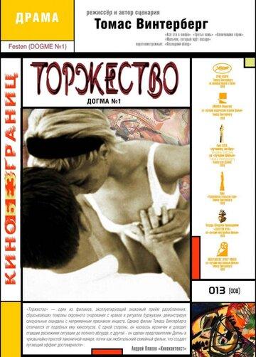 Торжество (1998) полный фильм онлайн