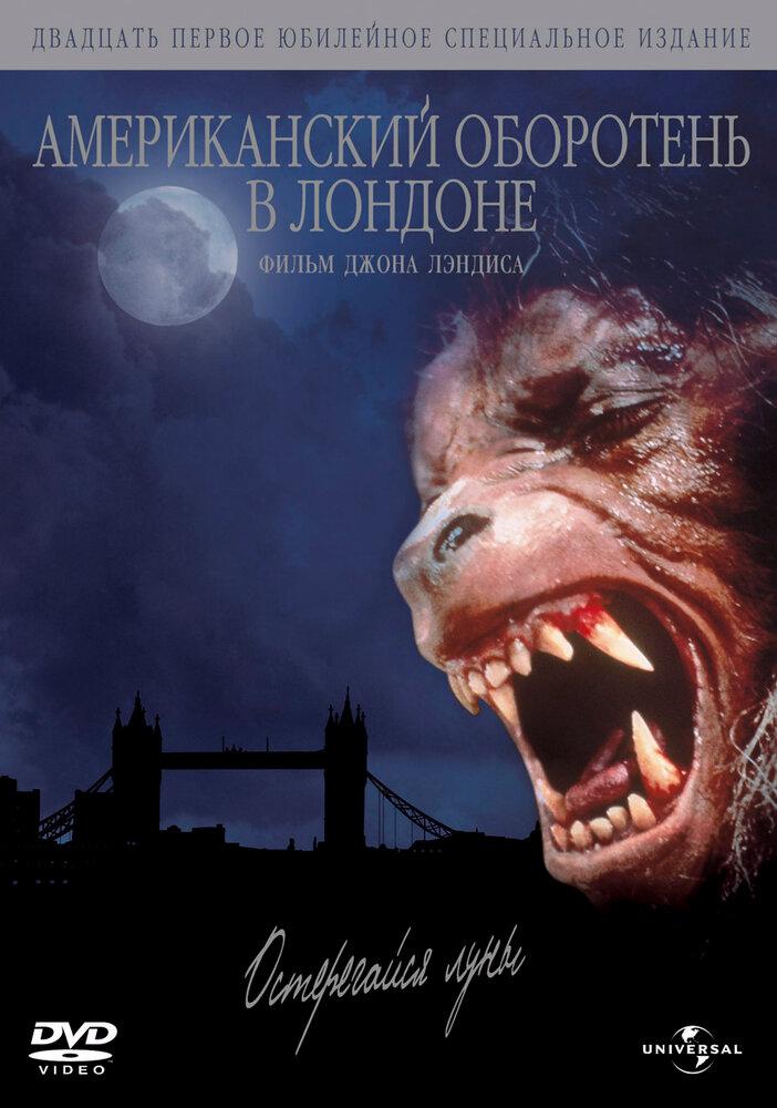 Американский оборотень в Лондоне / An American Werewolf in London. 1981г.