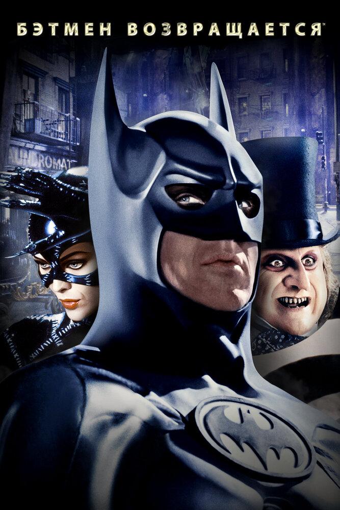 Бэтмен возвращается (1992) - смотреть онлайн