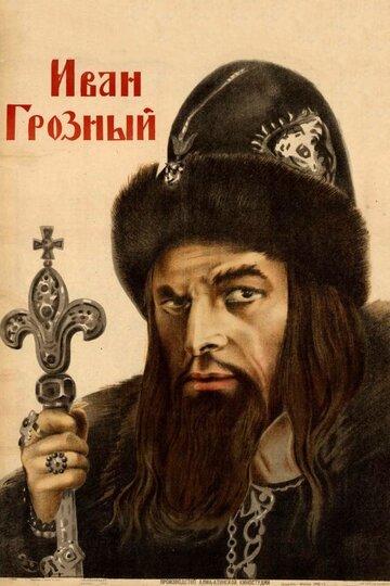 Иван Грозный (Ivan Groznyy)