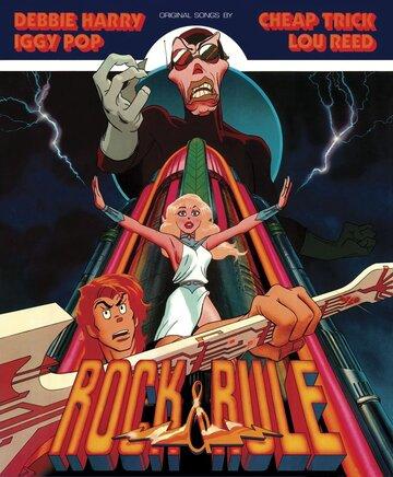 Рок и правила (1983)