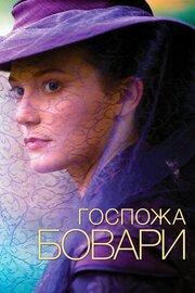 Смотреть Госпожа Бовари (2014) в HD качестве 720p