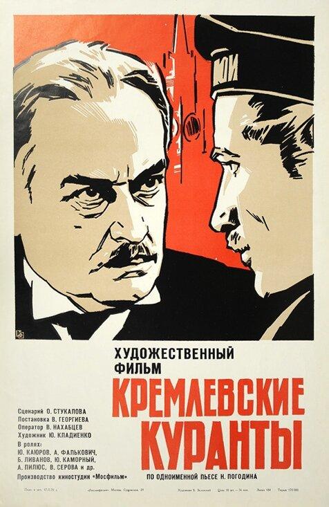 скачать кремлевские куранты 1970 торрент img-1