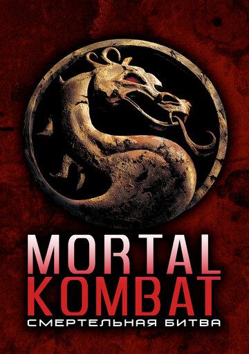 ����������� ����� (Mortal Kombat)