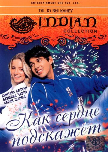 Как сердце подскажет (2005)