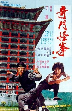 Повара и кунг-фу (1979)