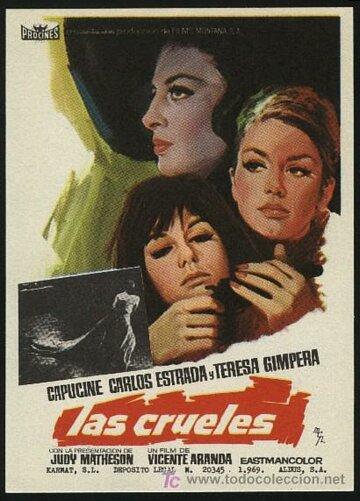Беспощадные (1969)