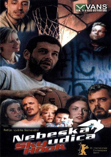 Небесный крюк (2000)