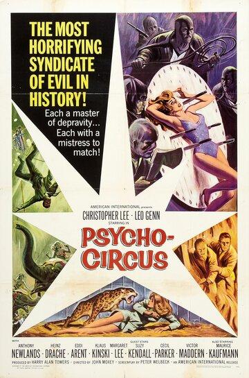 Цирк страха (1966)