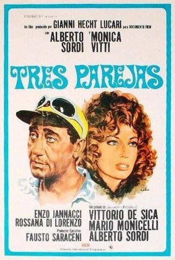 Пары (1970)