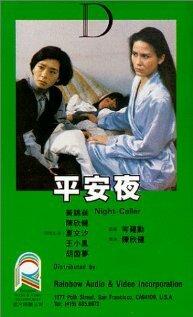 Ночной гость (1985)