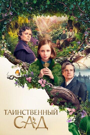 Постер к фильму Таинственный сад (2020)