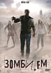 Смотреть онлайн Зомби. FM