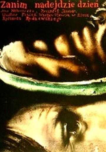 Прежде чем наступит день (1977)