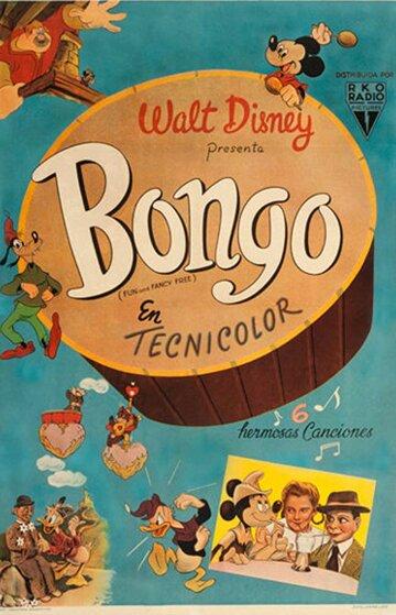 Бонго (1947)