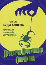 Смотреть онлайн Проклятие нефритового скорпиона