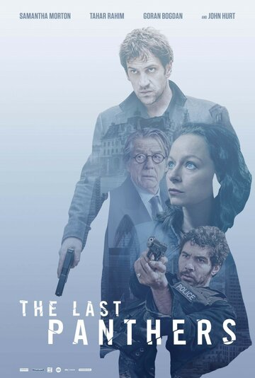 ��������� ������� (The Last Panthers)