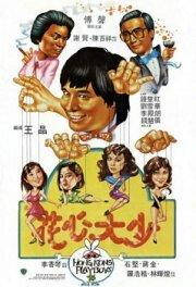 Гонконгские плейбои (1983)