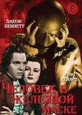 Человек в железной маске (1939)