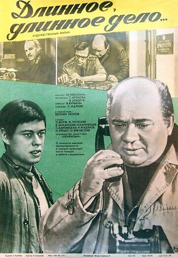 Длинное, длинное дело (1977)