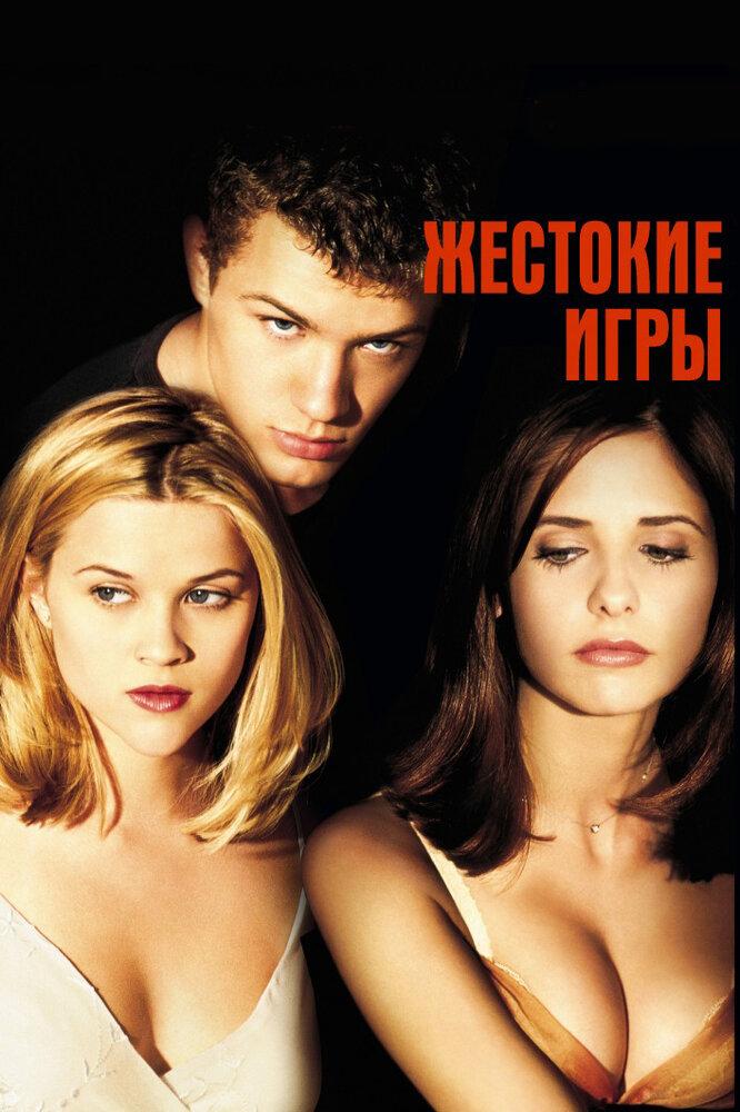 Жестокие игры (1999) - смотреть онлайн