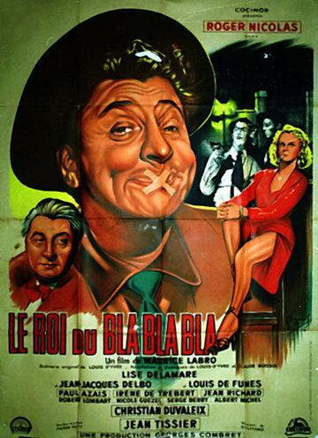 Король трёпа (1950)