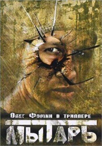 Мытарь фильм 1997 скачать торрент