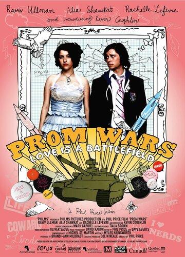 Битва за выпускной (2008)