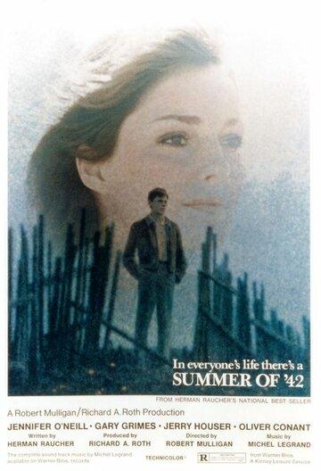 Фильм Лето 42-го