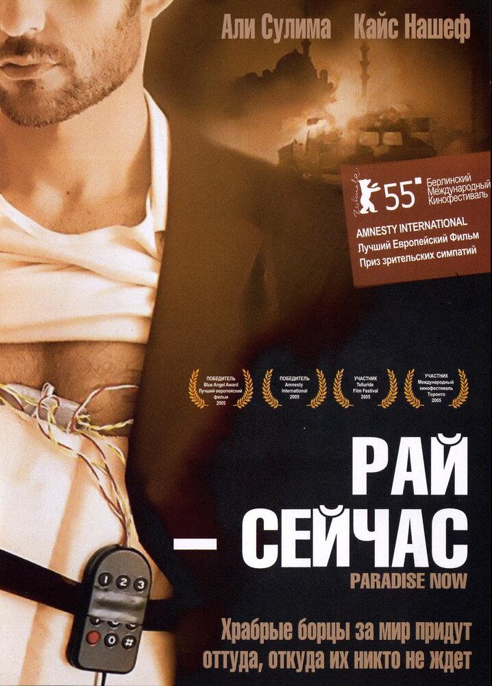 Рай – сейчас (2005)