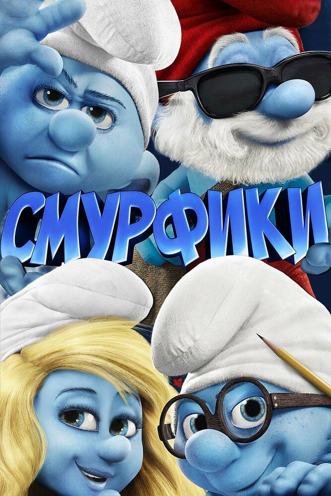 Смотреть пародии на фильм смурфики для взрослых