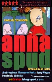 Anna Spud (2003)