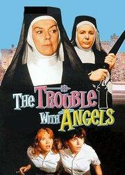 Смотреть онлайн Неприятности с ангелами